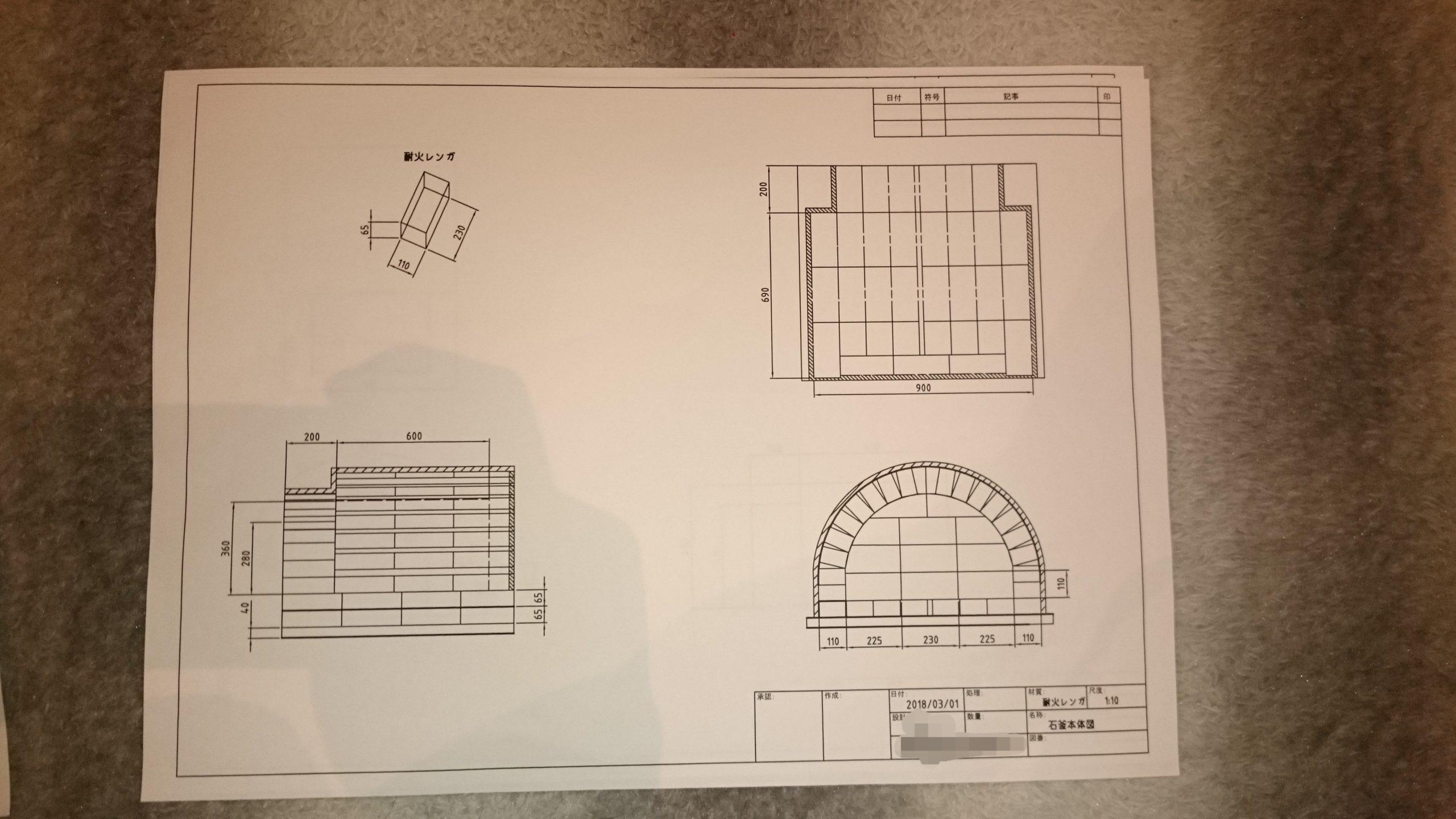 ピザ窯の設計図