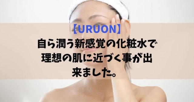 URUON