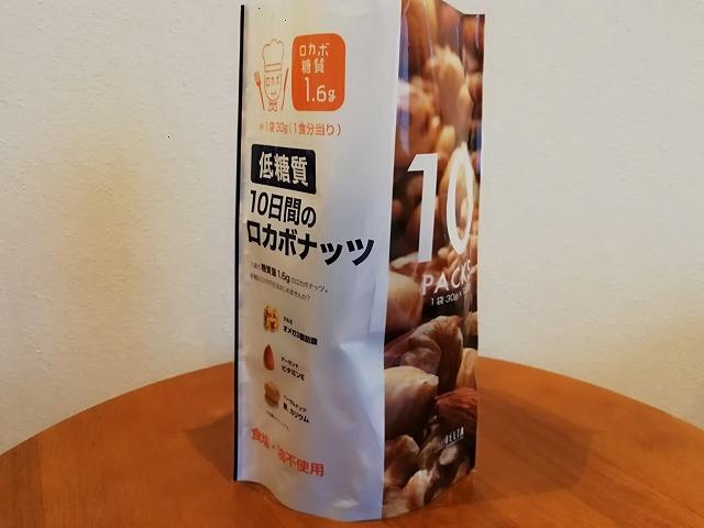 ロカボナッツ10日間