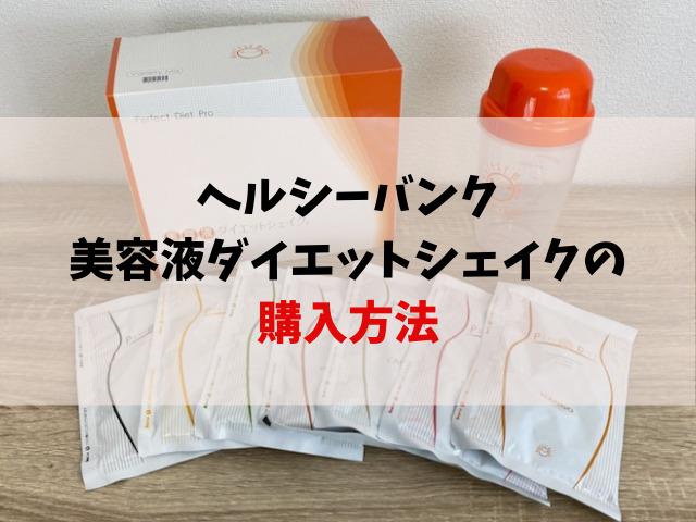 ヘルシーバンク美容液ダイエットシェイク 購入方法
