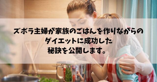 家族のご飯を作りながらダイエット