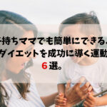 ママ ダイエット 運動