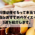 韓国料理 痩せる