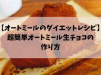 オートミール ダイエット レシピ