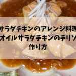 サラダチキンのアレンジ料理