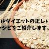 オートミール ダイエットレシピ