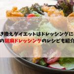 サラダ ダイエット ドレッシング