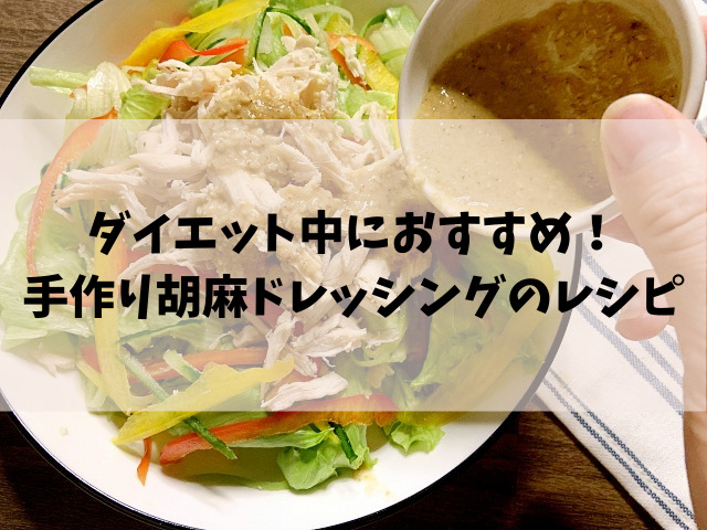 胡麻ドレッシング レシピ
