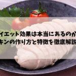 サラダ チキン 作り方