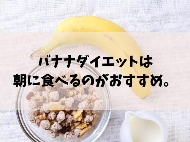 バナナ ダイエット