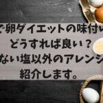 ゆで卵 味付け