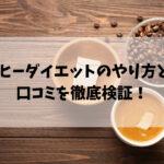 バター コーヒー ダイエット