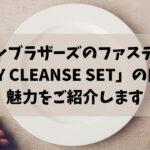 1DAY CLEANSE SET 口コミ
