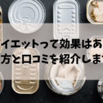 鯖缶ダイエット 効果