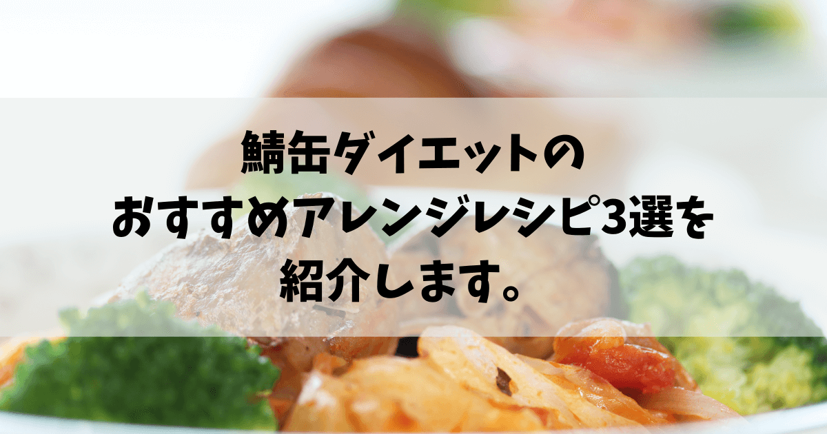 鯖缶ダイエット レシピ