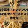鯖缶 アレンジ レシピ